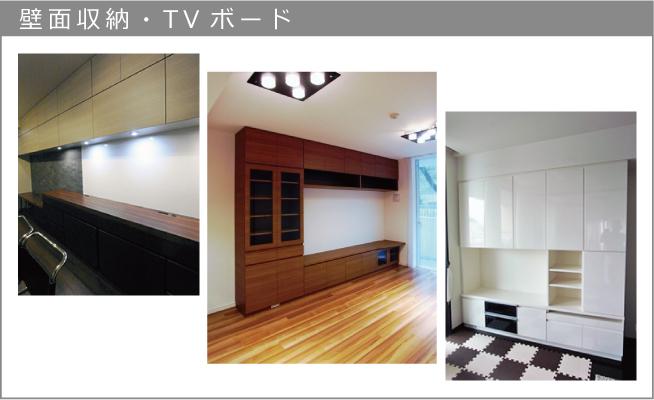 壁面収納・TVボード